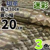 ヘビ【長さ30㎝切革/最小幅20㎝】Dパイソン/背割/迷彩ギンスリ/3色/pk99-20