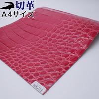 ワニ革・クロコダイル【A4】グレージング仕上げ/ピンク/Bランク/wk233