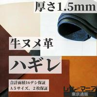 厚さ約1.5mm/牛ヌメ・ハギレ革【合計16デシ保証】全3種 / 9925