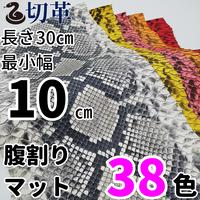 ヘビ【長さ30㎝切革/最小幅10㎝】Dパイソン/腹割/マット/38色/pk1-10