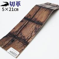 ワニ革・クロコダイル【5×21cm】アンティーク仕上げ/ブラウン/Bランク/wk850