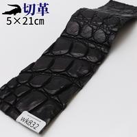 ワニ革・クロコダイル【5×21cm】マット仕上げ/ブラック/Aランク/wk832