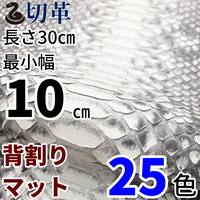 ヘビ【長さ30㎝切革/最小幅10㎝】Dパイソン/背割/マット/25色/pk3-10