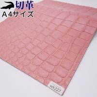 ワニ革・クロコダイル【A4】マット仕上げ/ピンク/Aランク/wk227