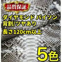 ヘビ革【長さ120cm・品質保証20cm角】Dパイソン/背割/ツヤ/5色/pi4