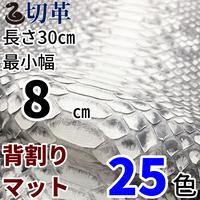 ヘビ【長さ30㎝切革/最小幅8㎝】Dパイソン/背割/マット/25色/pk3-08