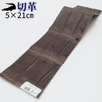 ワニ革・クロコダイル【5×21cm】マット仕上げ/チョコ/Cランク/wk810