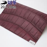 ワニ革・クロコダイル【20×20cm】マット仕上げ/ワインレッド/Bランク/wk613