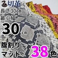 ヘビ【長さ30㎝切革/最小幅30㎝】Dパイソン/腹割/マット/38色/pk1-30