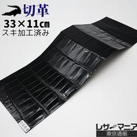 ワニ革・クロコダイル【33×11cm】黒/ツヤ強/Bランク/w0684