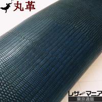 トカゲ革【一匹】シャドウ アイアンブルー/半ツヤ仕上げ/背割り/ 0136