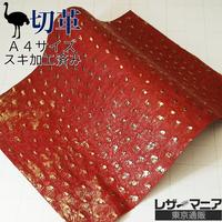 オーストリッチ革【A4サイズ】赤茶&ゴールド/0359