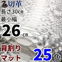 ヘビ【長さ30㎝切革/最小幅26㎝】Dパイソン/背割/マット/25色/pk3-26