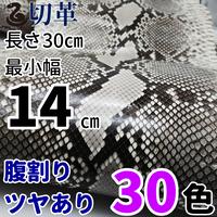 ヘビ【長さ30㎝切革/最小幅14㎝】Dパイソン/腹割/ツヤあり/30色/pk2-14