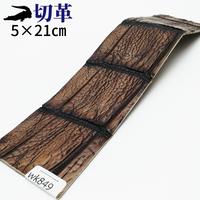 ワニ革・クロコダイル【5×21cm】アンティーク仕上げ/ブラウン/Bランク/wk849