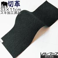 ゾウ革【33×11㎝】ネイビー/マット仕上げ/0324