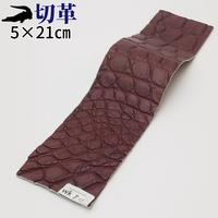 ワニ革・クロコダイル【5×21cm】マット仕上げ/ワインレッド/Aランク/wk811