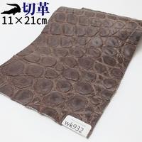 ワニ革・クロコダイル【11×21cm】マット仕上げ/チョコ/Bランク/wk932