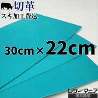 牛ヌメ革【30×22㎝】姫路レザー/ターコイズブルー/滑らか床面/ g02