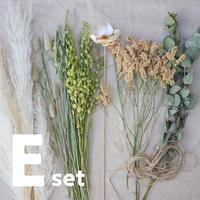【E】ドライフラワー花材・Eセット