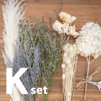 【K】ドライフラワー花材・Kセット