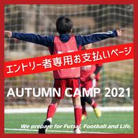 【エントリー者専用】オータムキャンプ2021参加費お支払いページ