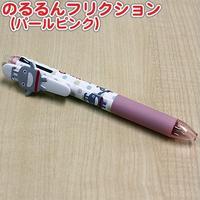 のるるんフリクション0.5mm(パールピンク)