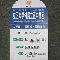 【バス部品】東急バス バス停表示板 立正大学付属立正中高前