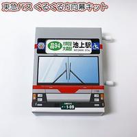 東急バスぐるぐる方向幕キット