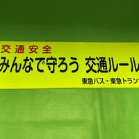 【バス部品】交通安全表示板