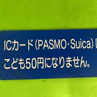 【バス部品】釣銭機用 表示板(ICカード)