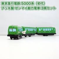 東京急行電鉄5000系(初代)ブリキ製ゼンマイ動力電車3両セット