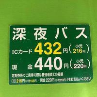 【バス部品】釣銭機用 表示板(深夜バス料金表板)