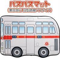 バスバスマット(東京急行 旧型路線バスタイプ)