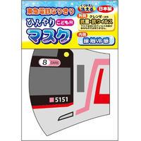 東急電鉄なりきり冷感マスク 東横線5050系(こども用)
