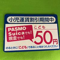 【バス部品】釣銭機用 表示板(子供50円)
