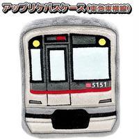 アップリケパスケース(東急東横線)
