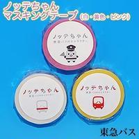 ノッテちゃん マスキングテープ 3種類セット