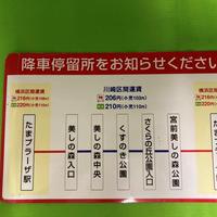 【バス部品】釣銭機用 表示板(降車バス停お知らせ)たまプラーザ