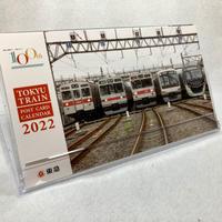 2022年版 東急ポストカード(卓上)カレンダー