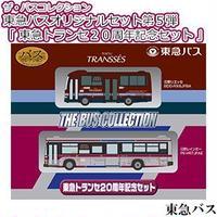 【期間・数量限定】ザ・バスコレクション 東急バスオリジナルセット第5弾 「東急トランセ20周年記念セット」