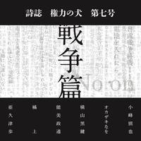 詩誌 権力の犬 第7号 戦争篇