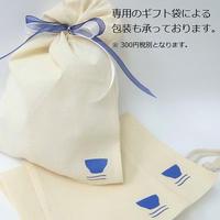 ギフト用オリジナル袋