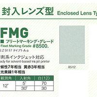 ニッカライトFMG反射シート