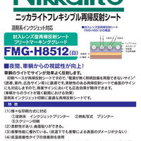 ニッカライトFMG反射シート20m巻きロール