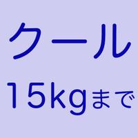 クール発送【10kg超〜15kgまで】