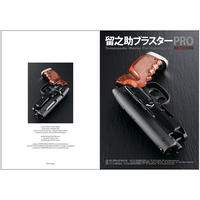 Tomenosuke Blaster Pro Assembly Kit BOOKLET