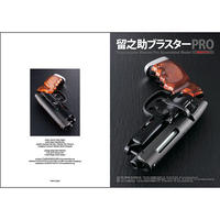 Tomenosuke Blaster Pro Assembled Model instruction manual