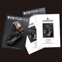 Tomenosuke Blaster OG instruction manual
