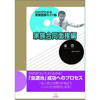(東 豊著)『DVDでわかる家族面接のコツ──②家族合同面接編』